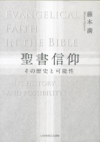 聖書信仰551