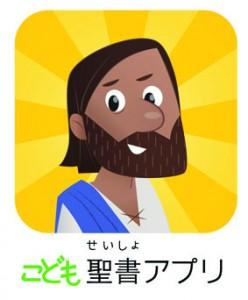Bible App For Kids Logo - Japanese
