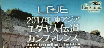 東アジア・ユダヤ人伝道カンファ  世界の事例を和歌山で共有 「日本で実践できることある」