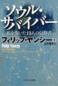 Soul Survivor_cover_AA
