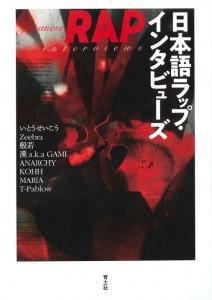 02日本語ラップ