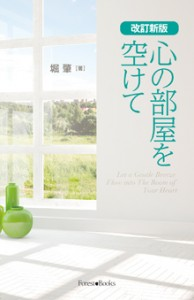 00cover_心の部屋out