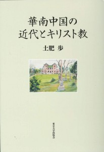 4月29日号紙面:『華南中国の近代と キリスト教』