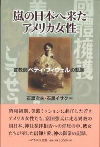 嵐の日本へ来たアメリカ女性