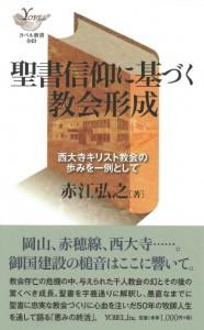 07聖書信仰
