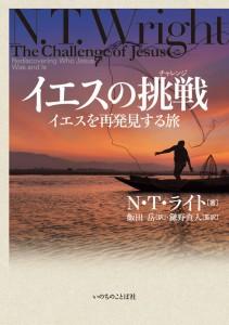 イエスの挑戦