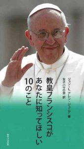 [レビュー1]教皇フランシスコと禁教下最後の宣教師シドティ