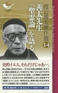 [レビュー5]『渡辺善太著作選14  善太先生「聖霊論」を語る』
