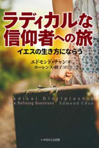 [レビュー6]『ラディカルな信仰者への旅イエスの生き方にならう』