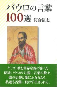 [レビュー3]『パウロの言葉100選』『タクマカフェ』『ハンディー・コンコルダンス』『主の祈り霊想・講解』『ふり返る祈り』