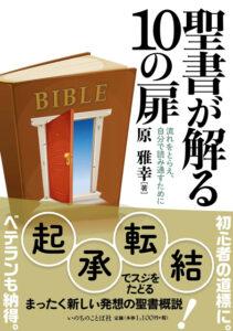 聖書全体を解説する10通りの切り口 『聖書が解る10の扉 流れをとらえ、 自分で読み通すために』評・関野祐二