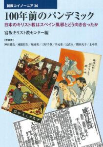 パンデミックの「問い」に向き合えたか 『100年前のパンデミック 日本のキリスト教はスペイン風邪とどう向き合ったか 』評・若井和生