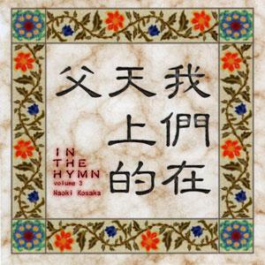 「IN THE HYMN, vol.3」(全8曲)小坂直輝(キリスト品川教会 1,500円税込み)