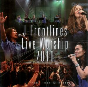 「J-frontlines Live Worship 2010」(ニューホープ東京リソース)全10曲 価格 1,365 円