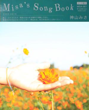 「Misa's Song Book 2000-2010」作詞・作曲・歌唱:神山みさ。MISA RECORDS 定価:2,940円税込。