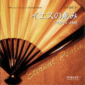 CD「イエスの恵み」は全13曲、価格1,500円税込。