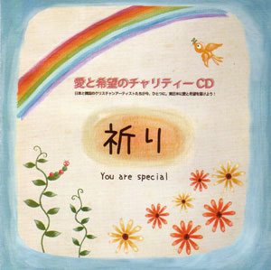 CD「愛と希望のチャリティーCD 祈り」(企画・制作元/愛と希望の音楽委員会)。URL http://christiannel.com/CharitySong.html