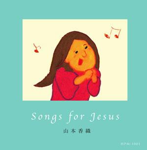 CD「Songs for Jesus」山本香織(Heavenly Praise Ministry、全3曲+各カラオケ付、1,000円税込)。収録曲:01「Send me」、02「Waiting for You」、03「時の別け隔て」、04―06は各曲のカラオケバージョン