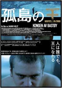 映画「孤島の王」のフライヤー ©les films du losange