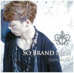 CD「So Brand New」Samuelle 収録曲:「1.So Brand New」「2.Be My Only Truth」「3.Grace」「4.風」「5.INVISIBLE」「6.Everything」「7.偶然 or 必然 ?」「8.Stay Awake」「9.Love Iz Here  feat. Young Kirk」「10.GiveThanks」「11.ゆるがない岩」「12.Hello Goodbye  feat. I.Ary & Young Kirk」 (ライフ・クリエイション、全12曲2,310円税込)