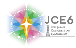 日本伝道会議