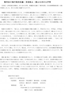 Microsoft Word - 戦争法抗議0919.docx