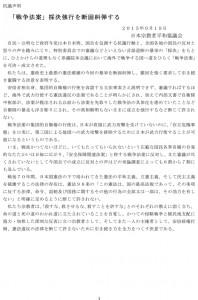 Microsoft Word - 150919_戦争法抗議声明案.doc