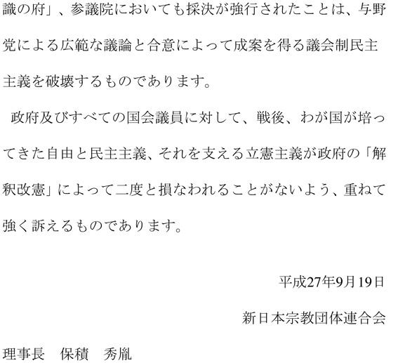 安全保障関連法案の参議院強行採決に対する声明(新日本宗教団体連合会 ...