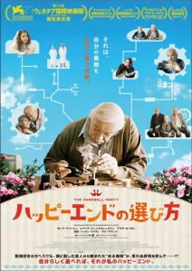 (C)2014 PIE FILMS/2-TEAM PRODUCTIONS/PALLAS FILM/TWENTY TWENTY VISION.