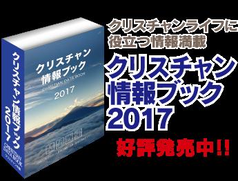 クリスチャン情報ブック2017発売中