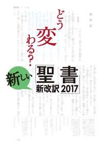 新改訳パンフ2016