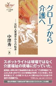 10.17_齋藤孝志_cover最終