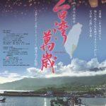 """映画「台湾萬歳」--日本統治時代から""""変わらない台湾""""ライフ"""