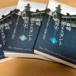 長崎からプロテスタント史を見る  新史料たどり著作刊行