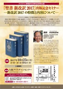 23日大阪で「クリスチャン新聞創刊50周年記念特別企画 『聖書 新改訳2017』出版記念セミナー 」
