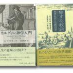 [レビュー]人格、しあわせなら手を、宗教改革、世界史