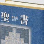 """10月29日号紙面:『聖書 新改訳2017』刊行  """"教会のわざ""""として完成"""