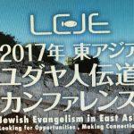 12月3日号紙面:東アジア・ユダヤ人伝道カンファ 世界の事例を和歌山で共有 「日本で実践できることある」