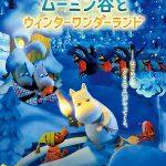映画「ムーミン谷とウィンターワンダーランド」--冬眠家族に初めてのクリスマスがやってくる