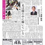 クリスチャン新聞電子版 最新号(12月24・31日号)を公開