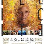 """映画「わたしは、幸福(フェリシテ)」――""""生かされている自分""""を素直に見つめる強さ"""