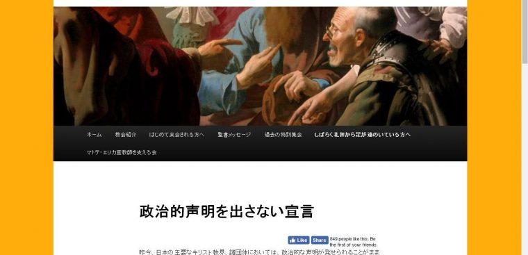 1月7・14日号紙面:特集・教会と政治 「政治的声明を出さない宣言」をめぐって