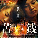 映画「苦い銭」ーー出稼ぎ労働者の日常から透けて見えてくる中国社会の現況