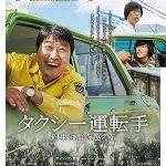 映画「タクシー運転手 ~約束は海を越えて~」――光州事件の取材記者を帯同した運転手との絆