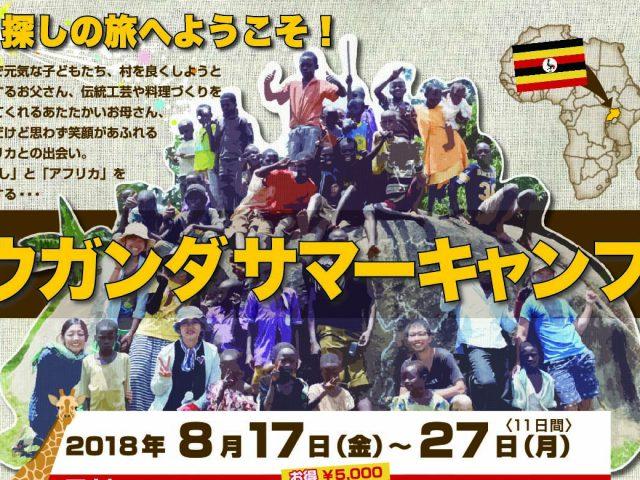 アフリカに「宝」探しの旅へ JIFH 8月にウガンダサマーキャンプ