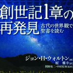 5月27日号紙面:古代近東思想と現代科学を問う 『創世記1章の再発見』