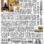クリスチャン新聞電子版 最新号(2月24日号)を公開