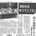 2月10日号紙面:2・11特集 天皇の代替わりに祈る 東京基督教大学学長 山口陽一