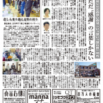 【宿泊特集】クリスチャン新聞電子版 最新号(3月24日号)を公開