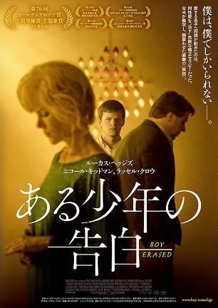映画「ある少年の告白」ーー同性愛を告白した少年のアイデンティティと家族関係回復への実話